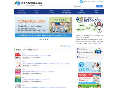 日本大衆薬工業協会