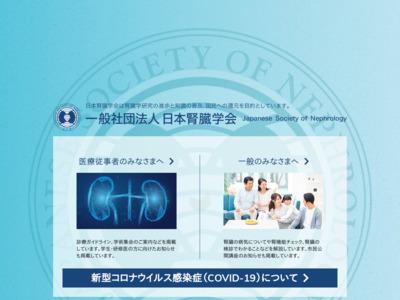 社団法人 日本腎臓学会