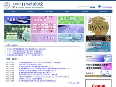 日本核医学会