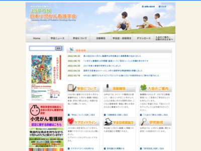 日本小児がん看護研究会