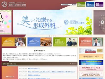 社団法人 日本形成外科学会