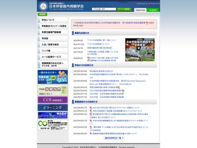 日本呼吸器内視鏡学会