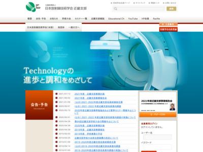 日本放射線技術学会近畿部会