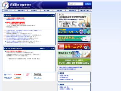 日本超音波検査学会