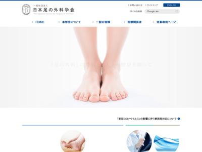 日本足の外科学会