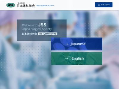 日本外科学会