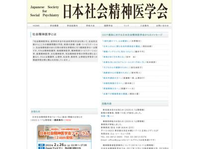 日本社会精神医学会
