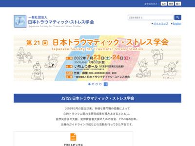 日本トラウマティック・ストレス学会