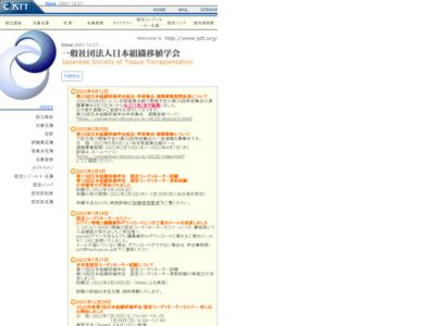 日本組織移植学会