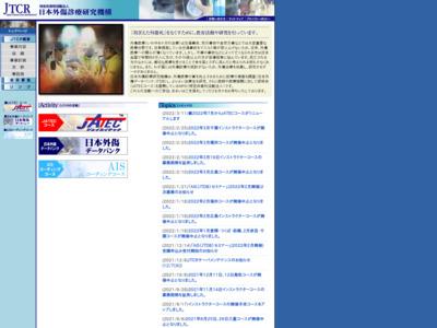 日本外傷診療研究機構(JTCR)