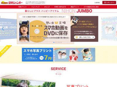 http://www.jumbo.co.jp