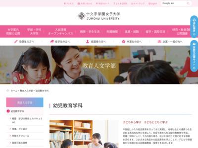 http://www.jumonji-u.ac.jp/department/infant/index.html