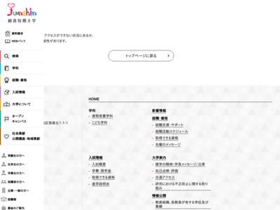 http://www.junshin-c.ac.jp/dept_food/