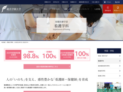 http://www.junshin-u.ac.jp/class/nursing.html