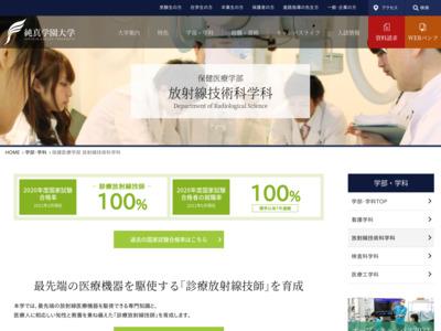 http://www.junshin-u.ac.jp/class/radiation.html