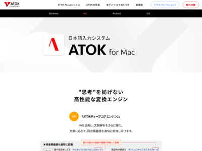 http://www.justsystems.com/jp/products/atokmac/?w=plst