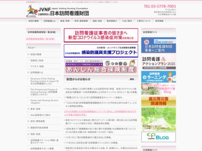 日本訪問看護振興財団