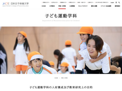 http://www.jwcpe.ac.jp/education/s_health/child/index.html