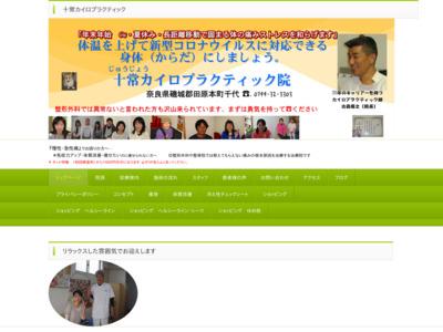 十常カイロプラクティック院(田原本町)