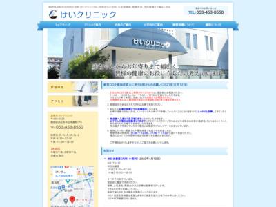 けいクリニック(浜松市)