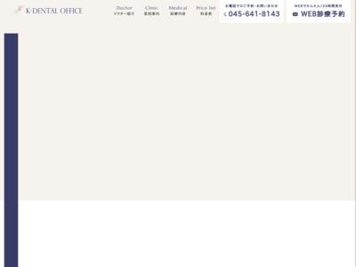 Kデンタルオフィス