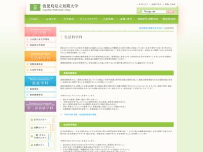 http://www.k-kentan.ac.jp/life/index.html