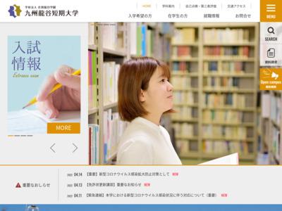 http://www.k-ryukoku.ac.jp/subject/childcare/