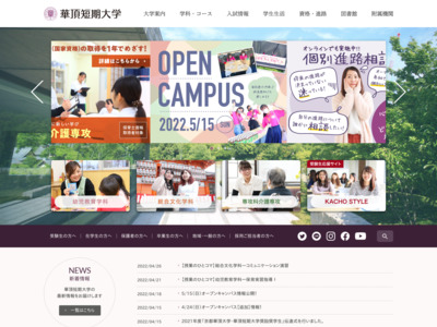http://www.kacho-college.ac.jp/index.php