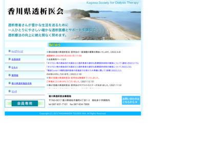香川県透析医会