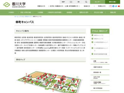 香川大学幸町キャンパス