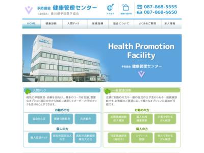 香川県予防医学協会