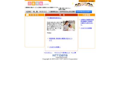 介護情報.com