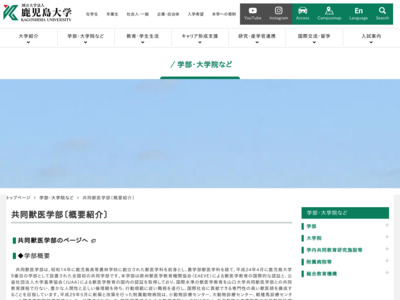 http://www.kagoshima-u.ac.jp/faculty/bukyoku-kyoudoujuui.html