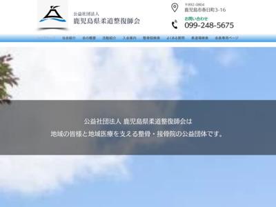 鹿児島県柔道整復師会
