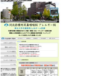 河北診療所耳鼻咽喉科(仙台市青葉区)