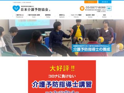 日本介護予防協会