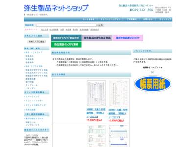 弥生会計の弥生製品ネットショップ
