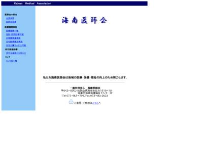 海南医師会の医療機関情報
