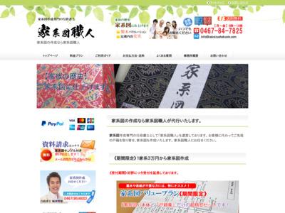 http://www.kakeizushokunin.com/