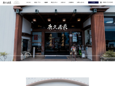 鹿久居荘 日生店