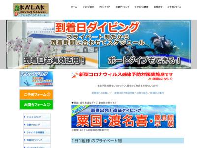カラック・ダイビング・スクール沖縄