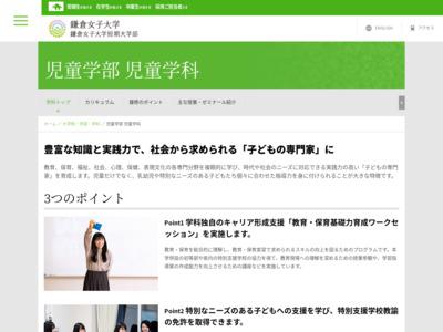 http://www.kamakura-u.ac.jp/daigaku_t/college/jidou_jidou/index.html