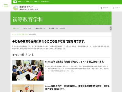 http://www.kamakura-u.ac.jp/daigaku_t/college/tandai_syoto/index.html
