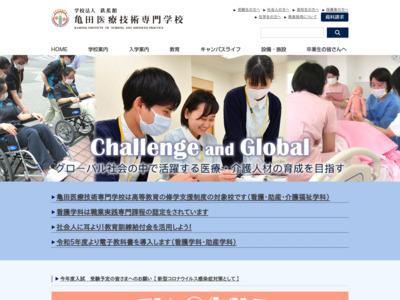 http://www.kameda-i.ac.jp/