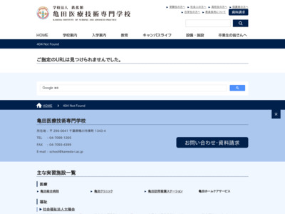 http://www.kameda-i.ac.jp/school/curriculum_maternity.htm