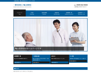 亀山医師会
