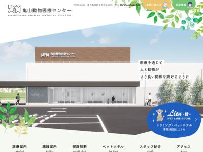 亀山動物病院(姶良町)