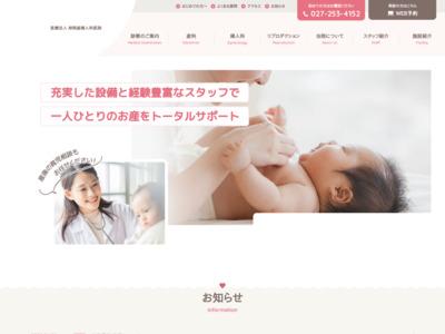 神岡産婦人科(前橋市)