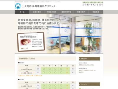 上大岡内科・呼吸器科クリニック(横浜市港南区)
