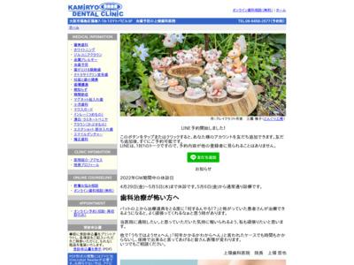 上領歯科医院